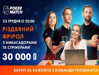 На PokerMatch состоится бесплатный турнир со звездами покера!
