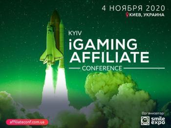 Kyiv iGaming Affiliate Conference повертається! Про програму, спікерів і особливості івента
