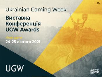 Масштабний галузевий івент Ukrainian Gaming Week переноситься на лютий 2021 року