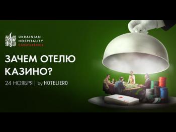 Ukrainian Hospitality Conference