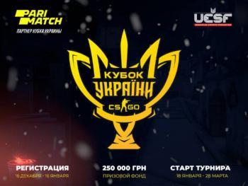 Первый кубок Украины по киберспорту пройдет при поддержке Parimatch