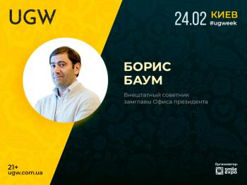 Borys Baum, Freelance Advisor to the Deputy Head of the Office of the President of Ukraine Will Speak at UGW Conference