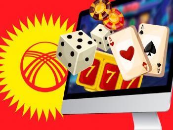 Киргизия легализует развлекательный и игорный бизнес
