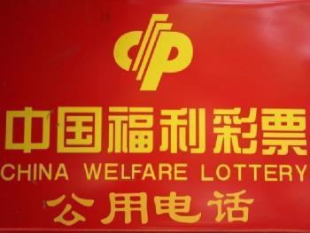 В Китае запускают благотворительную лотерею