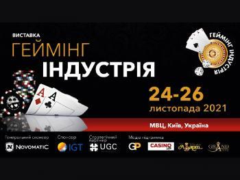 UGC становится стратегическим партнером выставки «ГЕЙМИНГ ИНДУСТРИЯ»
