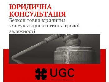 UGC запускает бесплатную юридическую консультацию