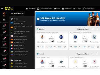 Обзор сайта PM.UA: live-ставки, бонусы и ответственная игра