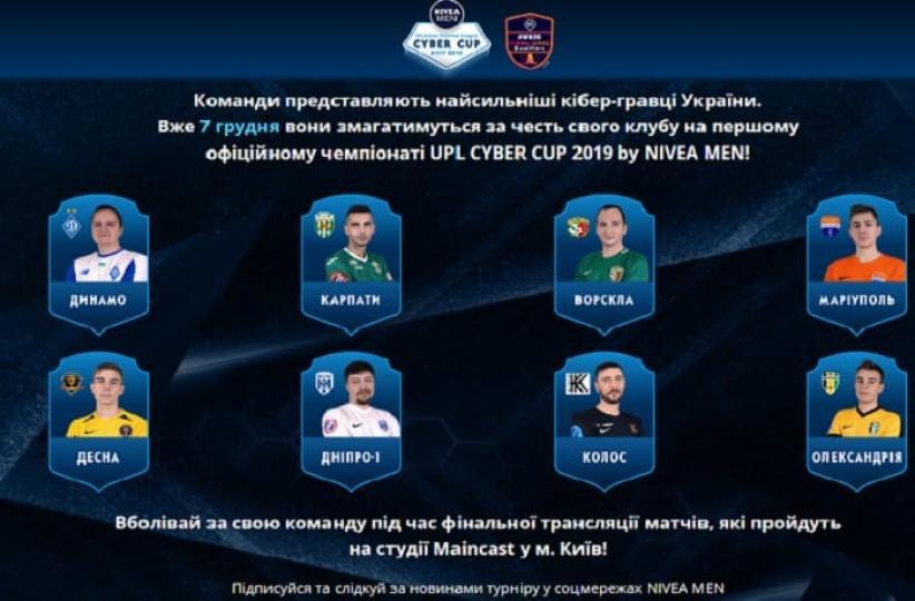 Формируется первая национальная футбольная кибер-лига в Украине