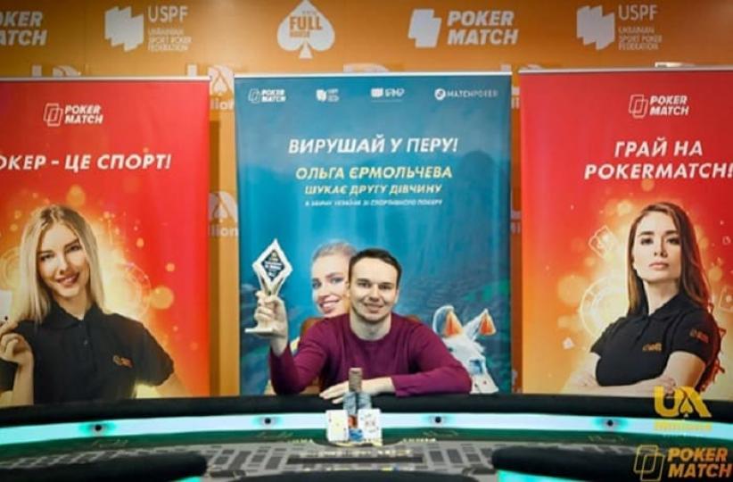 В Киеве завершилась серия PokerMatch UA Millions
