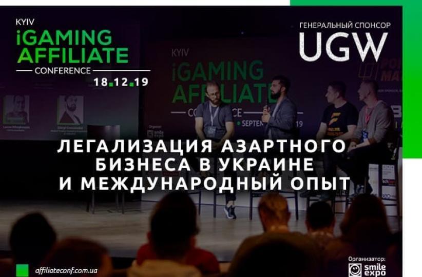 Зарубежные эксперты, замглавы комитета ВР и президент УАИИ – кто выступит на Kyiv iGaming Affiliate Conference