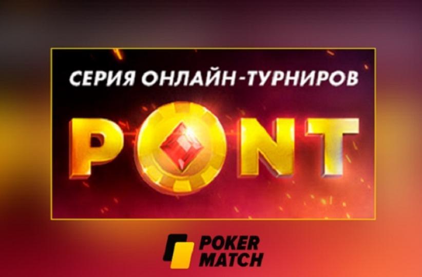 Три игрока на PokerMatch выиграли миллионные призовые