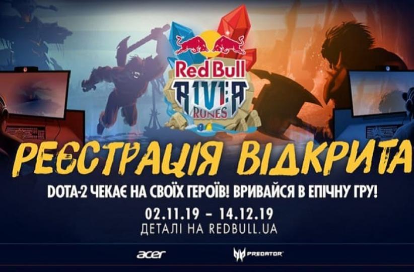 Турнир Red Bull River Runes в разгаре!
