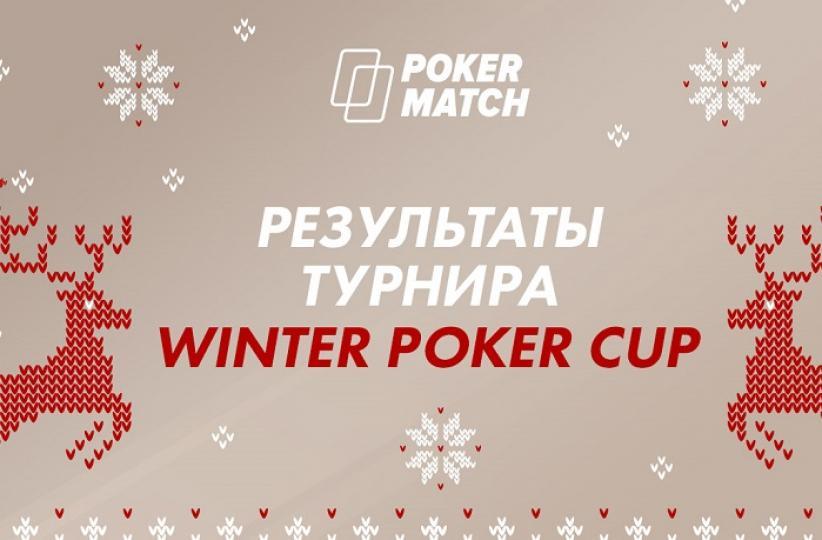 Главный турнир года на PokerMatch собрал рекордные призовые – более 2 000 000 гривен