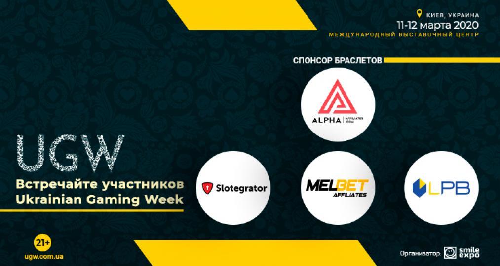 Ukrainian Gaming Week 2020: знакомьтесь с первыми участниками и спонсором выставки