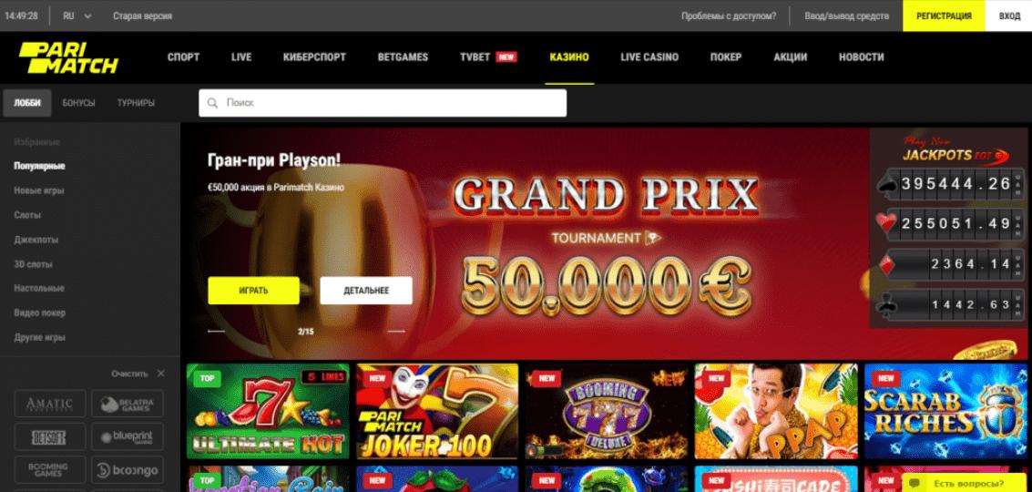 """Судебный запрет на сайты PariMatch, Favorit, 1XBet, """"Космолот"""" и десятки онлайн-казино"""