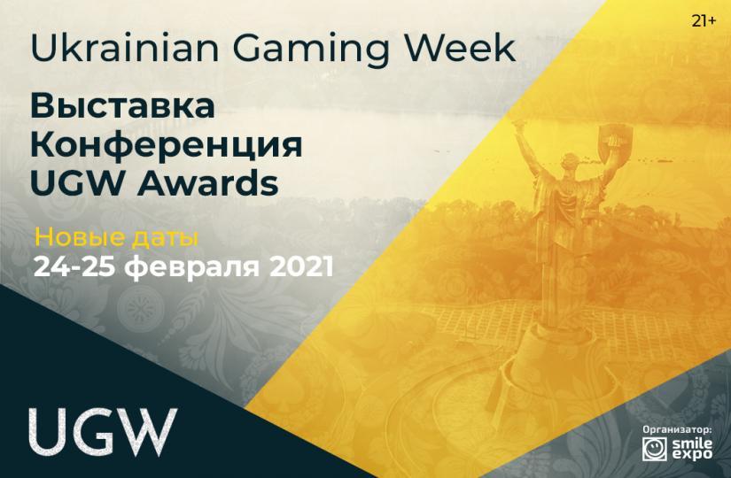 Масштабный отраслевой ивент Ukrainian Gaming Week переносится на февраль 2021 года