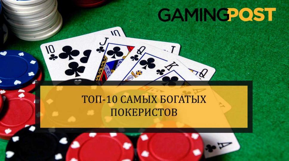 10 cамых богатых покеристов мира