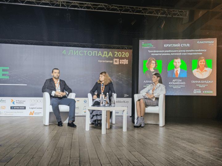 """Круглый стол """"Трансформация украинского рынка онлайн-гемблинга: юридические риски, текущее состояние и перспективы"""""""