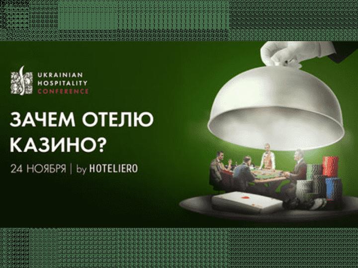 Игорный бизнес и отельеры: когда состоится первая в Украине встреча