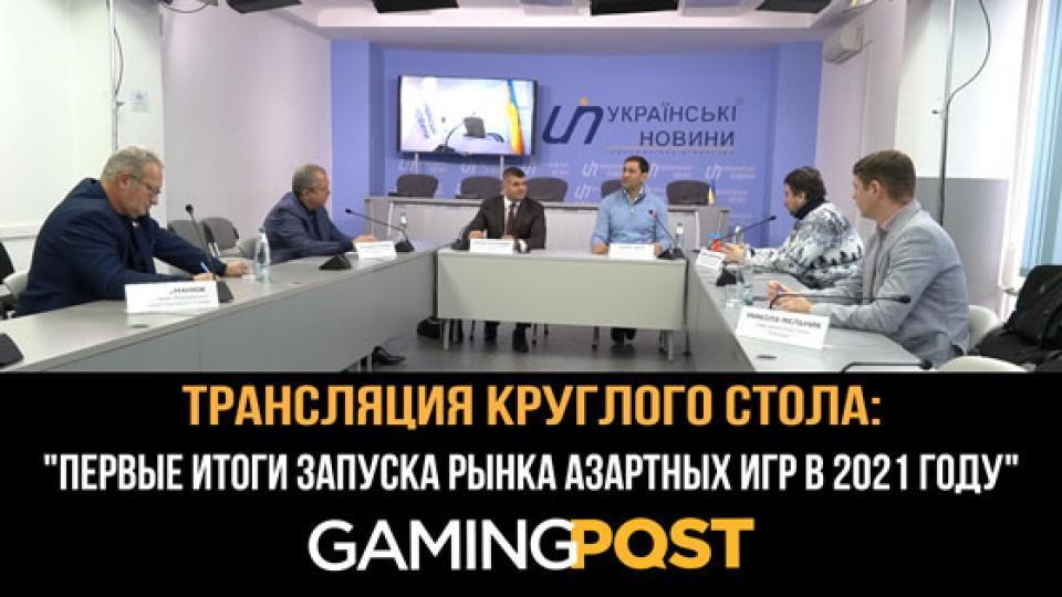 Запуск рынка азартных игр в 2021 году обсудят за круглым столом