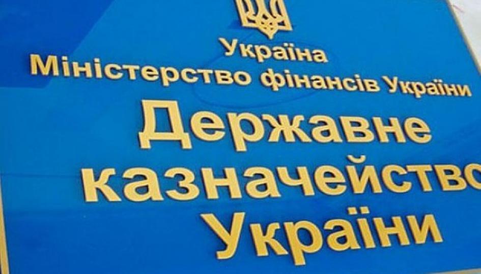 Казначейство Украины получило оплату за первую лицензию на игорный бизнес