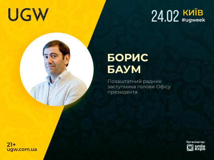 На конференції UGW виступить позаштатний радник заступника голови Офісу президента України Борис Баум