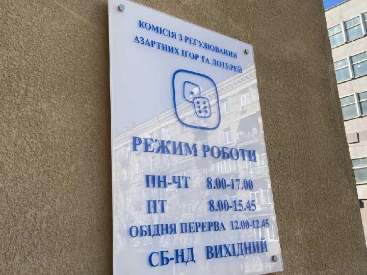 КРАИЛ выдала 3 лицензии на залы игорных автоматов
