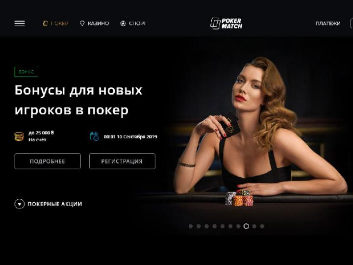 Обзор сайта PokerMatch: во что поиграть?
