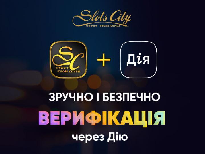 На slotscity.ua теперь можно авторизоваться через приложение «Дія»