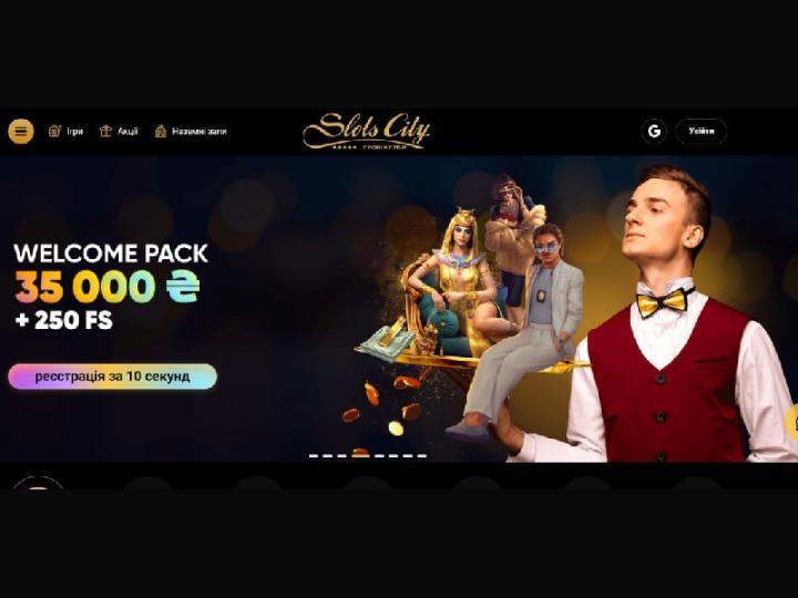 Онлайн-казино SlotsCity.ua: верификация в «Дія», более 2000 слотов и турниры